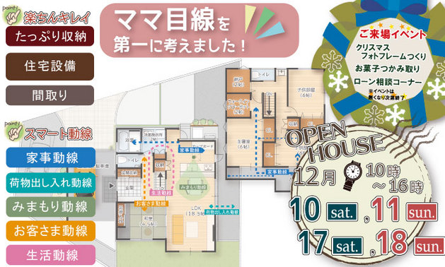 鈴鹿市野町 ママのためのおうち モデルハウス見学会