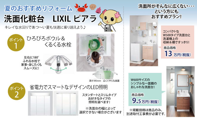 夏のおすすめリフォーム★ 洗面化粧台 ピアラ