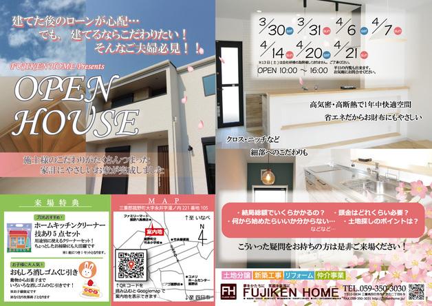 菰野町永井 OPEN HOUSE!