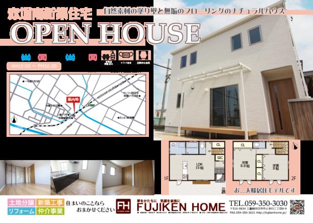 【オープンハウス】赤堀南新築戸建