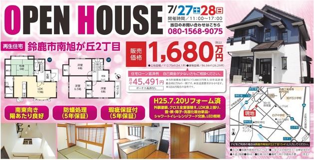★再生住宅・オープンハウス開催★