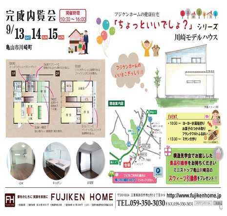 9/6.7.13.14.15川崎モデルハウス完成内覧会開催!!