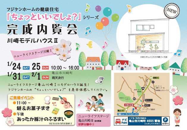 川崎モデルハウスII内覧会開催!1/24・25・31・2/1